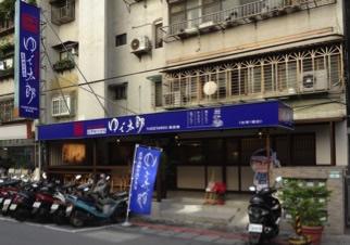 130809_yudetaro_taiwan_01-thumb-322x226-43.jpg