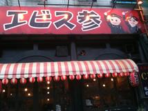 130820_yebisusan_shanghai_02-thumb-214x161-48.jpg